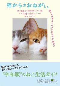 猫からのおねがい 猫も人も幸せになれる迎え方&暮らし【電子書籍】[ 服部幸 ]
