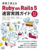 現場で使える Ruby on Rails 5速習実践ガイド【電子書籍】[ 大場 寧子 ]