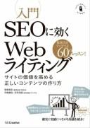 入門SEOに効くWebライティングサイトの価値を高める正しい