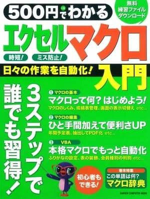 500円でわかる エクセルマクロ入門Ver.2013/2010/2007全対応【電子書籍】
