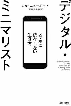 デジタル・ミニマリスト スマホに依存しない生き方【電子書籍】[ カル ニューポー