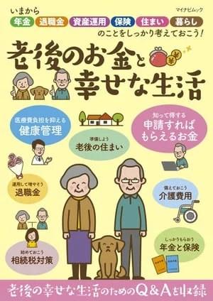 老後のお金と幸せな生活【電子書籍】[ マイナビ出版ムック編集