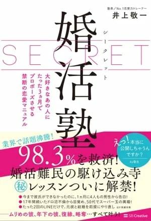 シークレット婚活塾【電子書籍】[ 井上 敬一 ]