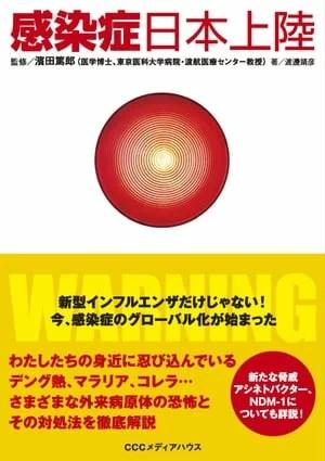 感染症日本上陸 新型インフルエンザだけじゃない!今、感染症のグローバル化が始まった【電子書籍】[ 渡