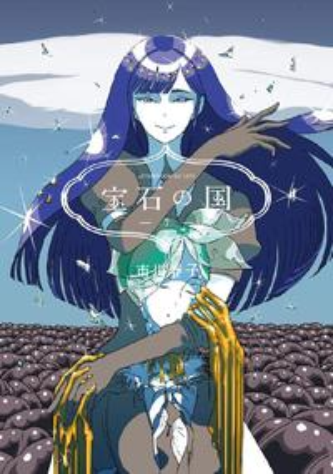 宝石の国7巻【電子書籍】[ 市川春子 ]