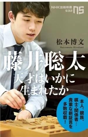 藤井聡太 天才はいかに生まれたか【電子書籍】[ 松本博文 ]