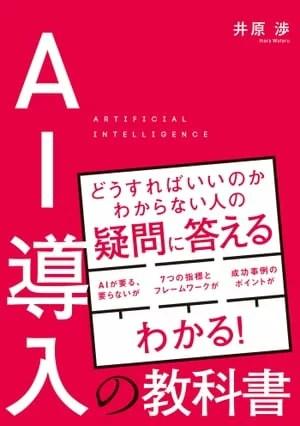 AI導入の教科書【電子書籍】[ 井原渉 ]