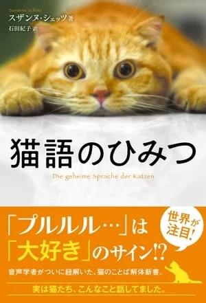 猫語のひみつ【電子書籍】[ スザンヌ・シェッツ ]