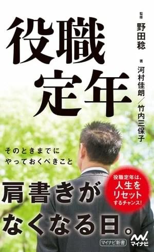 役職定年【電子書籍】[ 河村佳朗 竹内三保子 ]