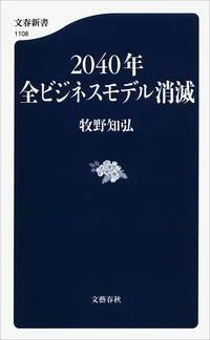 2040年全ビジネスモデル消滅【電子書籍】[ 牧野知弘 ]