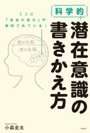 科学的 潜在意識の書きかえ方【電子書籍】[ 小森圭太 ]
