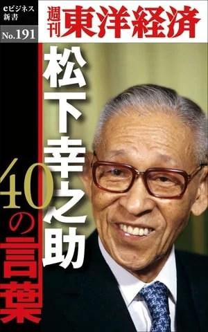 松下幸之助40の言葉 週刊東洋経済eビジネス新書no.191【電子書籍】