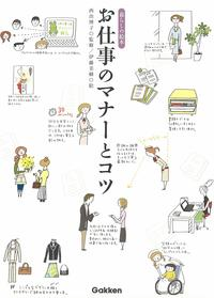 お仕事のマナーとコツ【電子書籍】