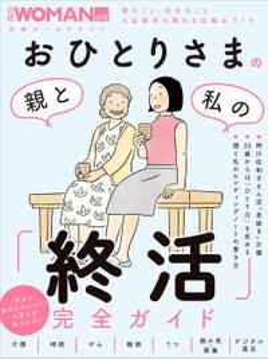おひとりさまの親と私の「終活」完全ガイド【電子書籍】
