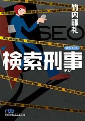 検索刑事(デカ)【電子書籍】[ 竹内謙礼 ]