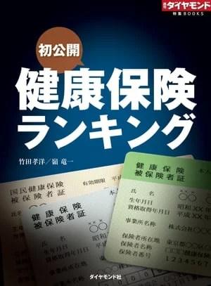 健康保険ランキング(週刊ダイヤモンド特集BOOKS Vol.363)初公開【電子書籍】[ 竹田孝洋