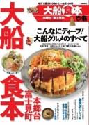 大船食本 20152015【電子書籍】