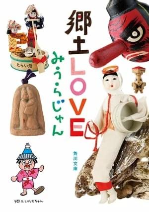 郷土LOVE【電子書籍】[ みうら じゅん ]
