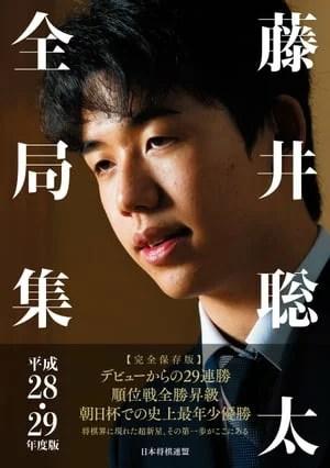 藤井聡太全局集 平成28・29年度版【電子書籍】