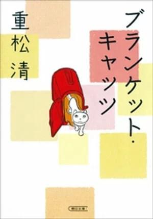 ブランケット・キャッツ【電子書籍】[ 重松清 ]