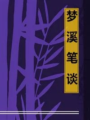 沈括 - Shen Kuo - JapaneseClass.jp