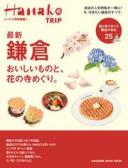 Hanako特別編集 最新 鎌倉【電子書籍】[ マガジンハウ