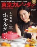 東京カレンダー 2017年2月号2017年2月号【電子書籍】