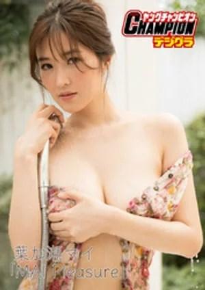 【ヤングチャンピオンデジグラ】葉加瀬マイ「MAI Pleasure」【電子書籍】[ 葉加瀬マイ ]