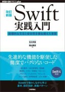 [改訂新版]Swift実践入門 ── 直感的な文法と安全性を兼ね備えた言語【電子書籍】[ 石川洋資 ]