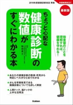最新版 ちょっと心配な健康診断の数値がすぐにわかる本【電子書