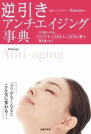逆引き アンチエイジング事典【電子書籍】[ Katsuyo ]