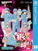 銀魂 モノクロ版 38【電子書籍】[ 空知英秋 ]