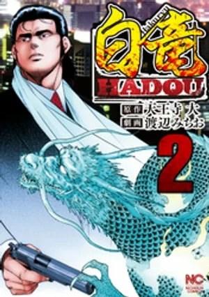 白竜HADOU 2【電子書籍】[ 天王寺大 ]