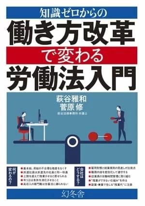 知識ゼロからの働き方改革で変わる労働法入門【電子書籍】[ 萩谷雅和 ]