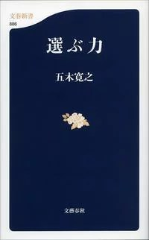 選ぶ力【電子書籍】[ 五木寛之 ]