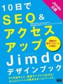 10日でSEO&アクセスアップ Jimdoデザインブック【電子書籍】[ 赤間公太郎(JimdoExpert) ]