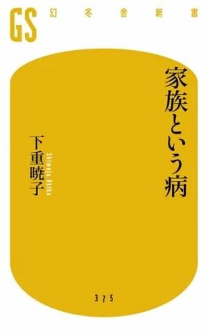 家族という病【電子書籍】[ 下重暁子 ]