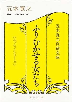 五木寛之自選文庫〈エッセイシリーズ〉 ふりむかせる女たち【電