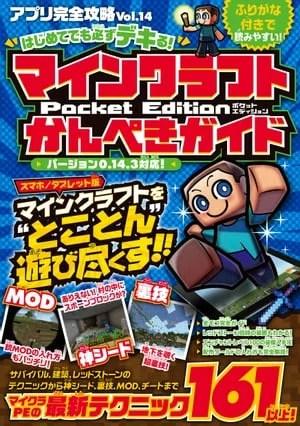 はじめてでも必ずデキる!マインクラフトPocket Editionかんぺきガイド (アプリ完全攻略Vol.14)【電子書籍】[ カゲキヨ ]