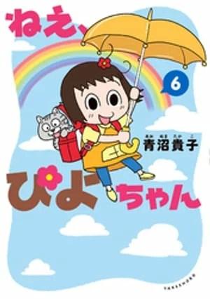 ねえ、ぴよちゃん 6【電子書籍】[ 青沼貴子 ]
