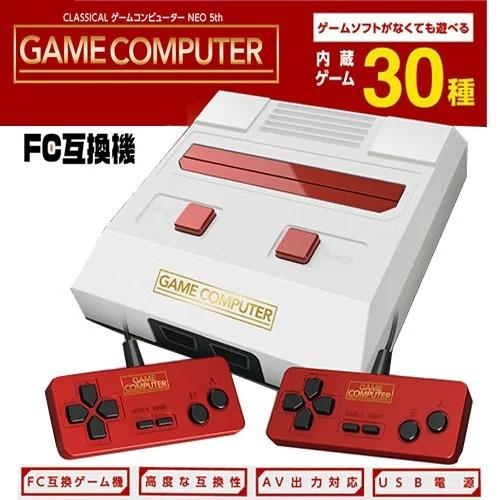 【ファミコン 30ゲーム 内蔵 本体 互換機 GAME COMPUTER】ファミカセ ファミコン本体