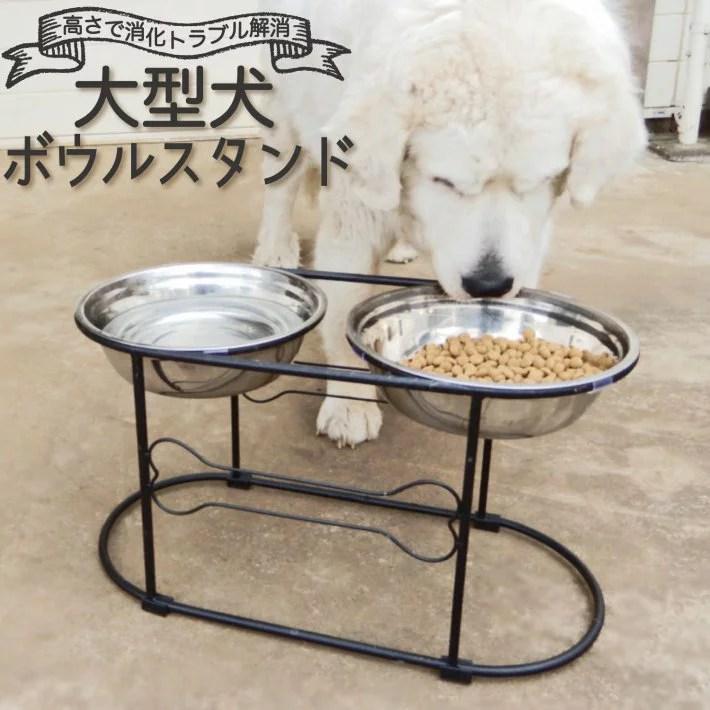 大型犬 フードボウル スタンド テーブル 餌入れ いぬ 犬 食器スタンド 北欧 アンティーク ラブラドール ゴ...