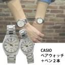 【ペアウォッチ】 カシオ CASIO チープカシオ ユニセックス 腕時計 時計 MTP-1302D-7A2 LTP-1302D-7A2 パーカー ペン付き【楽ギフ_包装】