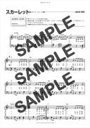 【ダウンロード楽譜】 スカーレット/スピッツ(ピアノソロ譜 中級1)