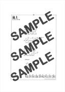 【ダウンロード楽譜】 途上(弾き語り)/松山 千春(ギター弾き語り譜譜 中級1)