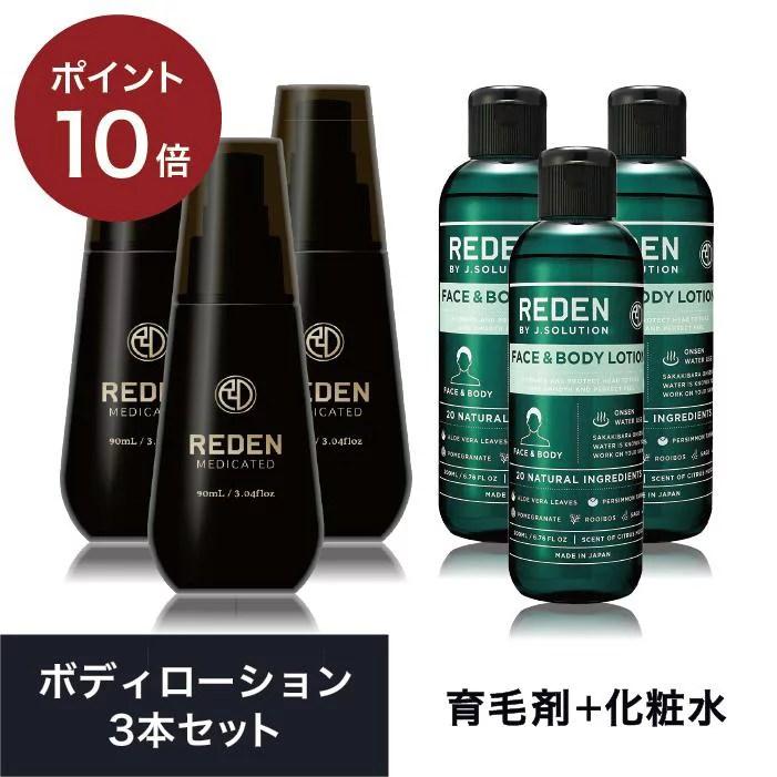 公式 REDEN リデン 育毛剤 男性 ボディーローションセット3本まとめ買い 薬用育毛剤 育毛ロー