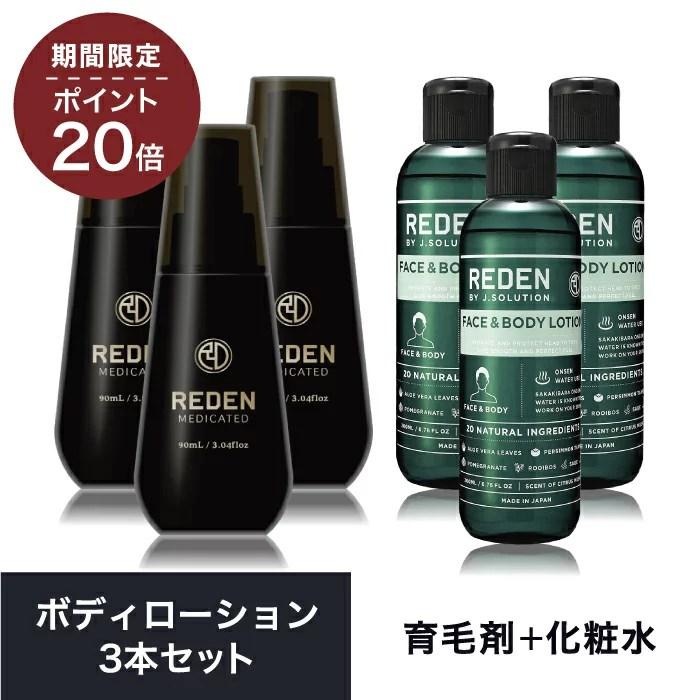ポイント20倍 公式 REDEN リデン 育毛剤 ボディーローションセット3本まとめ買い 薬用育毛剤