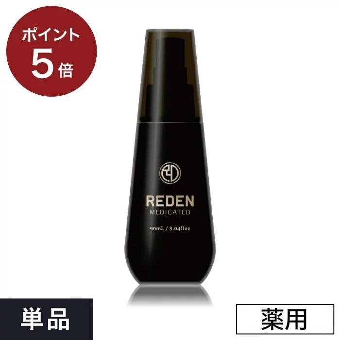 公式REDENリデン 育毛剤 通常購入 薬用育毛剤 育毛トニック 育毛ローション 医薬部外品 リデン