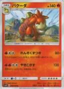 ポケモンカードゲーム SM4S 008/050 バクーダ(アンコモン)【新品】