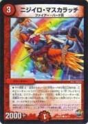 【プレイ用】デュエルマスターズ DMR22 60/74 ニジイロ・マスカラッチ(コモン)【中古】